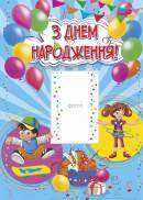 Плакат «З Днем народження» (синій).