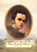 Плакат «Портрет Т. Шевченка» (молодий вік).