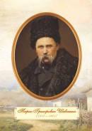 Плакат «Портрет Т. Шевченка» (зрілий вік).