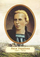 Плакат «Портрет Лесі Українки».