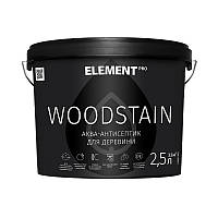 """Аква-антисептик для дерева WOODSTAIN """"ELEMENT PRO"""" 2.5 л, Кипарис"""
