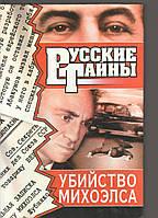 Русские тайны Убийство Михоэлса б/у книга