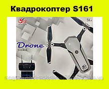 Квадрокоптер S161