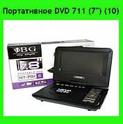 """Портативное DVD 711 (7"""") (10)"""