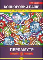 """Цветная бумага """"Перламутр"""" Премиум А4, 14 арк. /25/"""