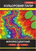 """Цветная бумага """"Флуоресцентная"""" Премиум А4, 14 арк. /25/"""