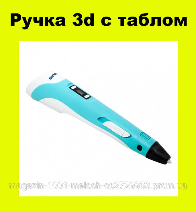 Ручка 3d с таблом