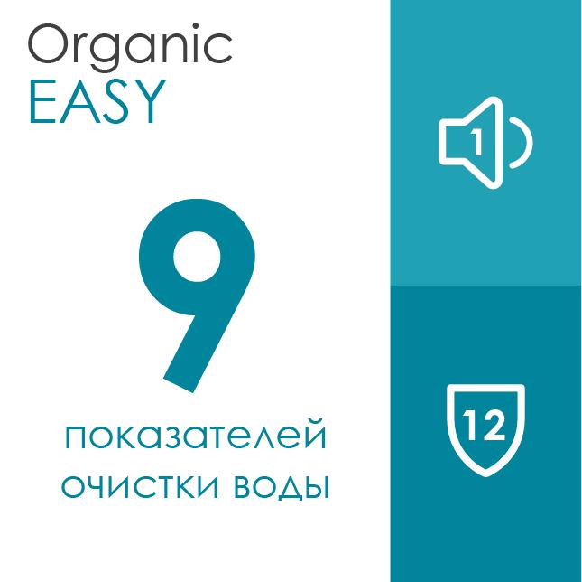 Easy — базовое решение для очистки воды