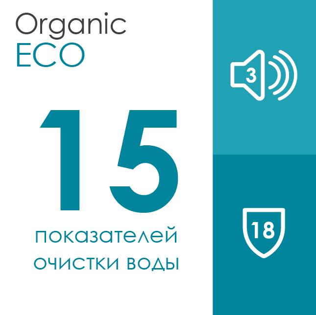 Eco — качественная очистка воды при невысоких затратах