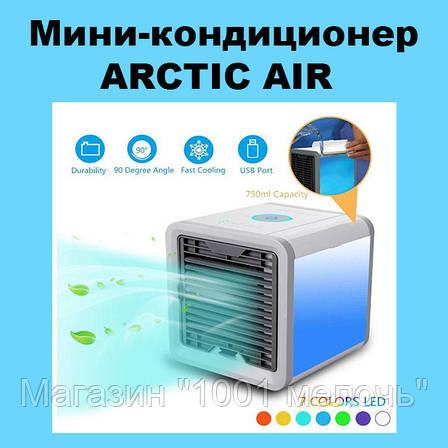 Мини-кондиционер ARCTIC AIR, фото 2
