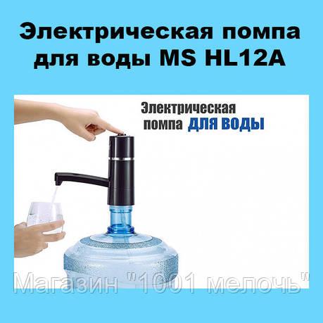 Электрическая помпа для воды MS HL12A, фото 2