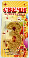 """Свеча цифра на торт """" 3 """" с блестками, золото"""