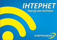 """Тариф """"День за 10"""" от Интертелеком (стартовый пакет)"""