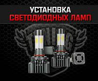 Установка светодиодных ламп