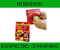Рукав для запекания картофеля в микроволновке Potato Express!Розница и Опт