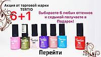 Гель-лак для ногтей Tertio 6+1
