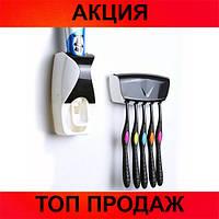 Автоматический диспенсер для зубной пасты и щеток!Хит цена