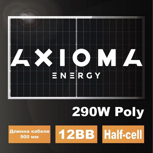 Солнечная батарея 290Вт поликристаллическая  AXP120-12-156-290, AXIOMA energy, 12BB half cell