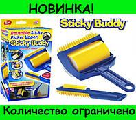 Ролик для удаления пыли и ворса Sticky Buddy!Розница и Опт