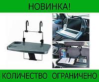 Столик раскладной автомобильный Multi tray!Розница и Опт