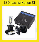 LED лампы Xenon S1 (без радиатора) H4 Ксенон