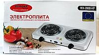 Электроплита Hot Plate HP WX 200 B Wimpex. Плита электрическая двухкомфорочная, Плитка спиральная настольная!!, фото 1