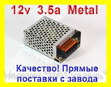 Блок питания 12V 3,5A 40Вт МЕТАЛЛ. Качество !