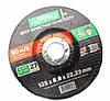 Диск зачисний по металу APRO 125/6.0/22,23 мм