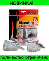 Супинатор для пятки Elevate Al Instante 5 cm (подпяточник для высоты)!Розница и Опт