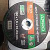 Диск відрізний по металу APRO 150/1.6/22,23 мм