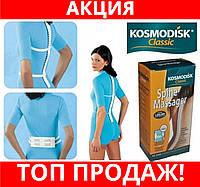 Спинной массажер Kosmodisk classic!Хит цена