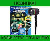 Лазерный проектор Star Shower Laser Light Projector!Розница и Опт