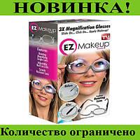Очки для макияжа EZ Makeup!Розница и Опт