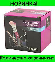 Органайзер для косметики Cosmetic Organizer 2207!Розница и Опт
