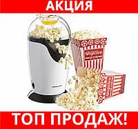 Домашнаяя попкорница, устройство для приготовления попкорна Popcorn maker!Хит цена