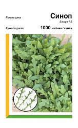 Семена Руккола дикая Синоп 1000 сем Rijk Zwaan (2133)