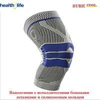 Качественный защитный наколенник с боковыми вставками бандаж на колено наколінник SureCool размер L