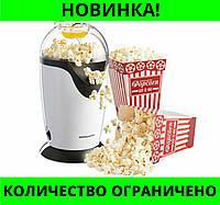 Домашнаяя попкорница, устройство для приготовления попкорна Popcorn maker!Розница и Опт