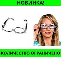 Очки для макияжа EZ-Makeup Glasses!Розница и Опт