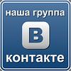 Бесплатная доставка по всей Украине на тампоны (Добавляйтесь на нашу страничку ВКонтакте)