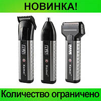 Машинка для стрижки, бритва и триммер Kemei KM-1120!Розница и Опт