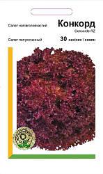 Семена Салат Конкорд 30 сем Rijk Zwaan (2137)