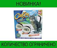 Набор для приучения кошки к унитазу CitiKitty!Розница и Опт