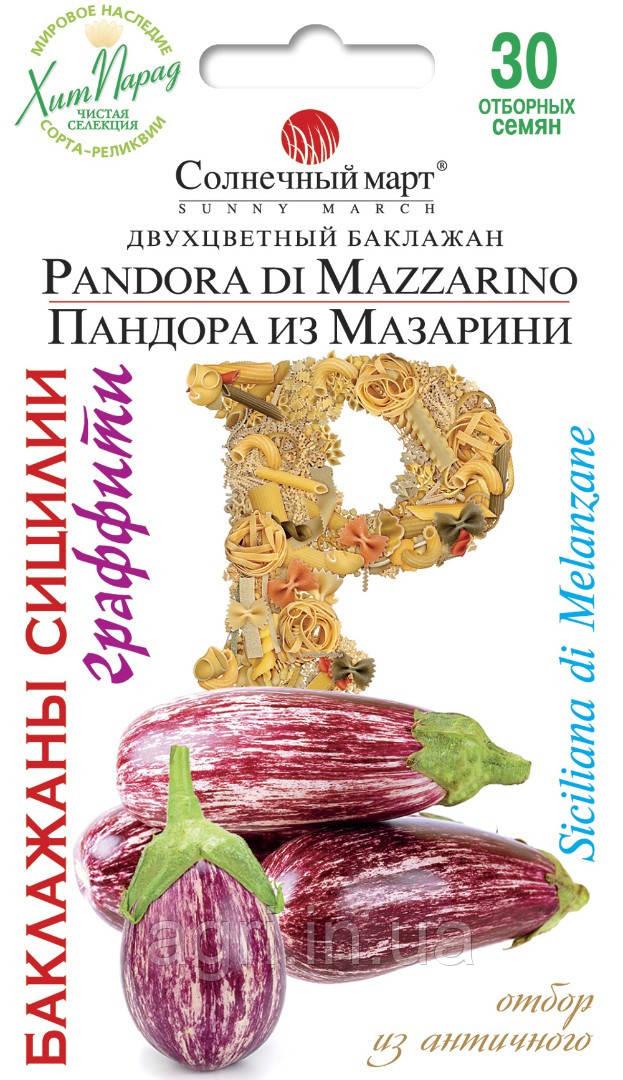 Баклажан Пандора из Мазарини, 30шт.