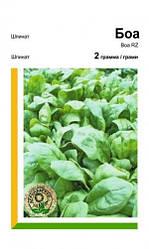 Семена Шпинат Боа 2 гр Rijk Zwaan 2150