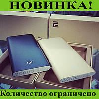 Power Bank Xiaomi 20800 mAh!Розница и Опт