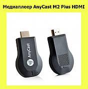Медиаплеер AnyCast M2 Plus HDMI