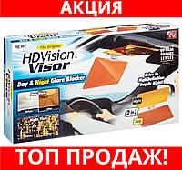 Антибликовый козырек для авто HD Vision Visor!Хит цена