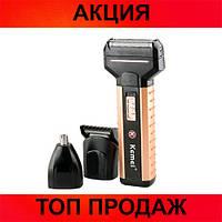 Машинка для стрижки, бритва и триммер Kemei KM-1120!Хит цена