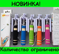 Монопод МИНИ!Розница и Опт